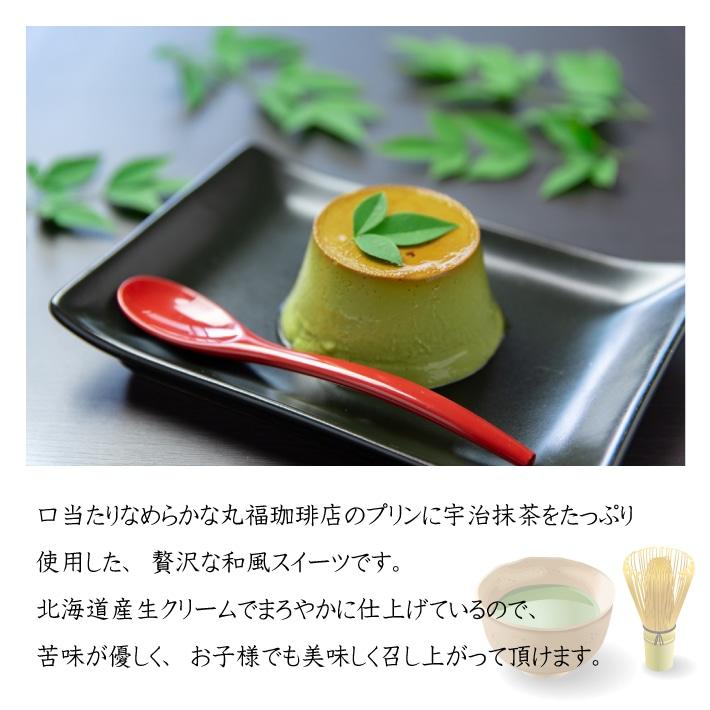 宇治抹茶を贅沢に使用した抹茶味のプリンです。