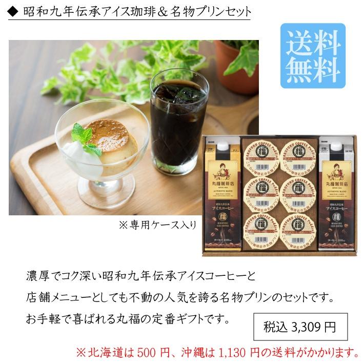 丸福珈琲店の昭和九年伝承アイス珈琲&名物プリンセット