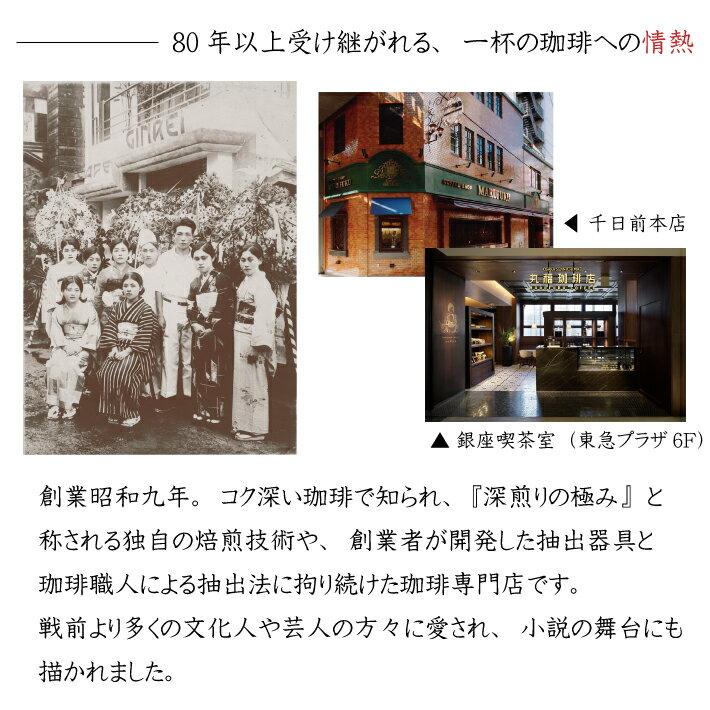 昭和九年から愛され続ける自家焙煎のコーヒー専門店「丸福珈琲店」の歴史