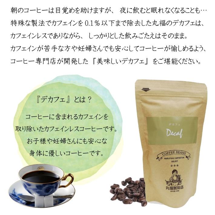 丸福の美味しいカフェインレスコーヒーの特徴