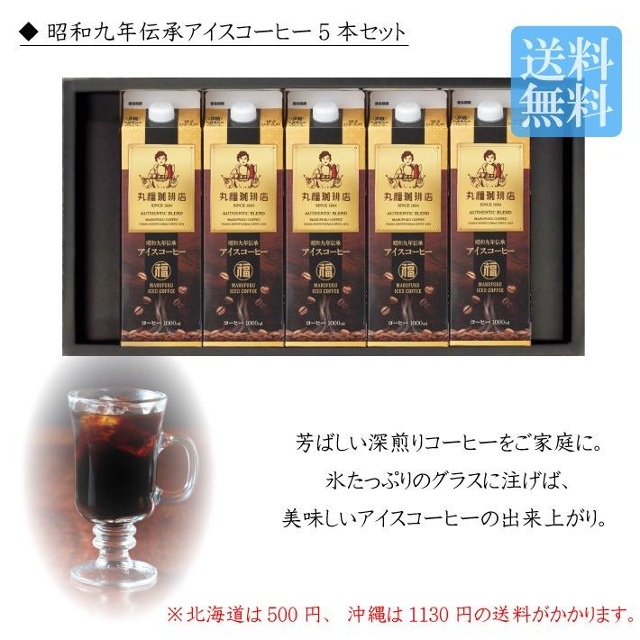 濃厚でコク深い昭和九年伝承アイスコーヒー5本セット