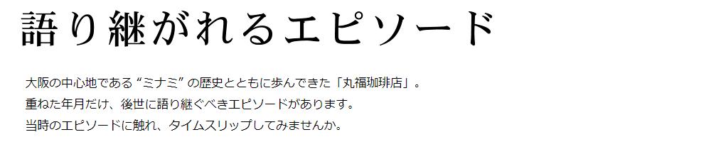 丸福珈琲店のエピソード1