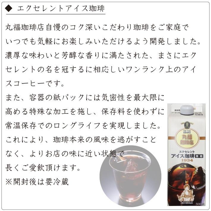 丸福珈琲店のこだわりが詰まったエクセレントアイスコーヒーの特徴