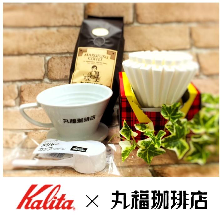 コーヒー器具のパイオニア・カリタと丸福珈琲店のコラボドリッパー