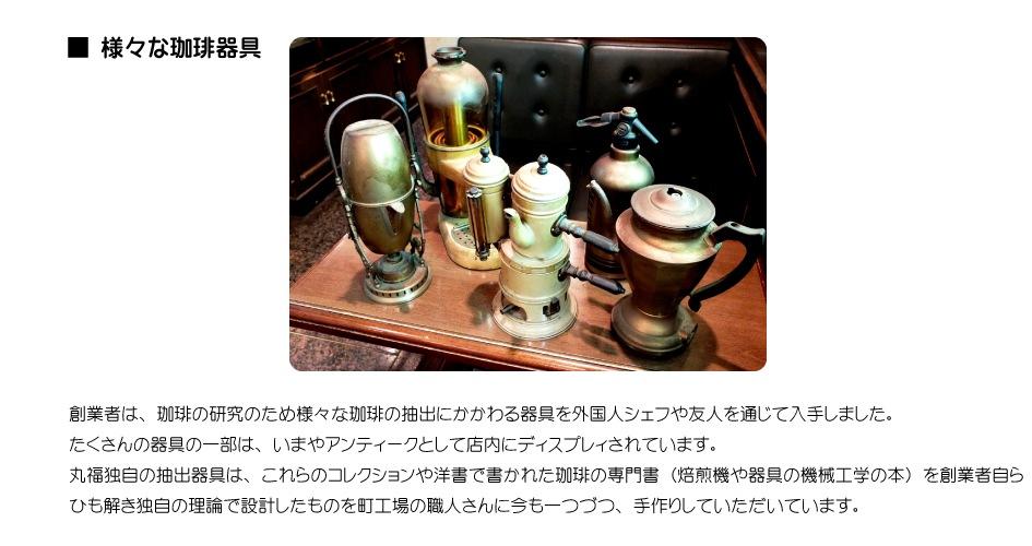 様々な珈琲器具