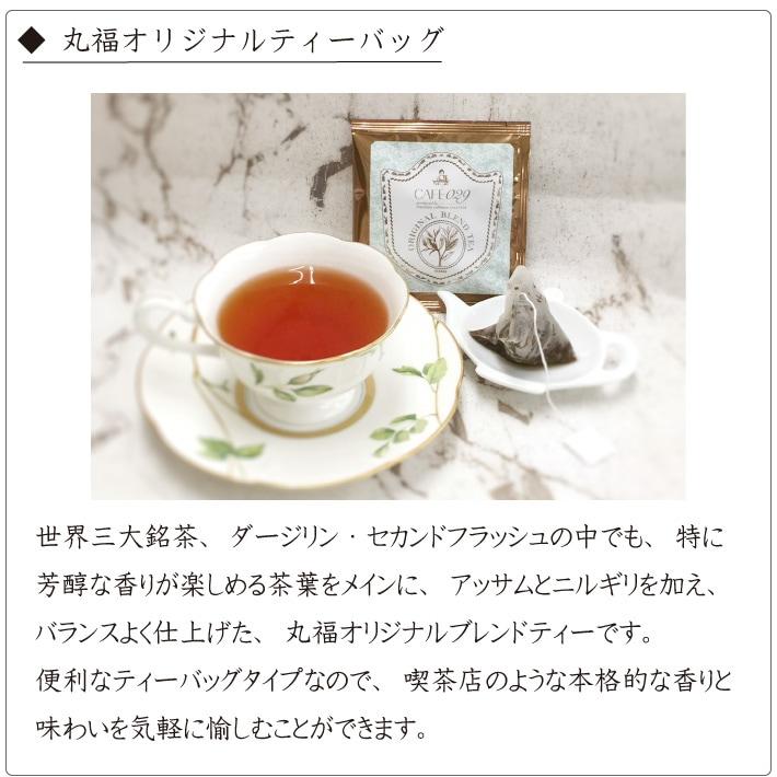 丸福珈琲店がプロデュースするオリジナルブレンドの紅茶ティーバッグです