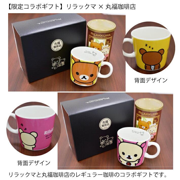 リラックマ×丸福珈琲店限定コラボマグ黄色とピンク