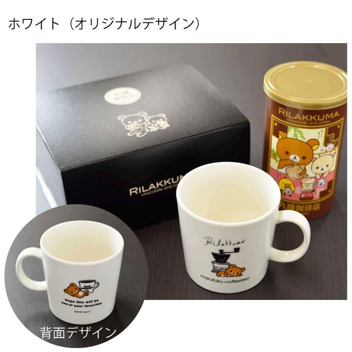 リラックマ×丸福珈琲店限定コラボマグオリジナル白