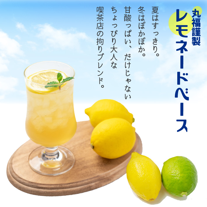シチリア産レモンをたっぷり使用したレモネードベース
