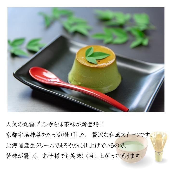 丸福珈琲店の抹茶プリン