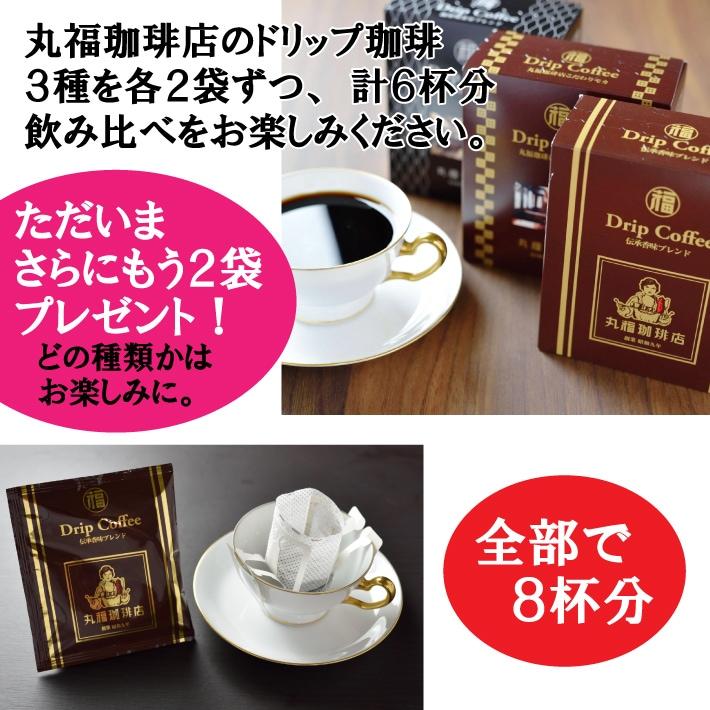 メール便ドリップコーヒー3種お試しセットの内容