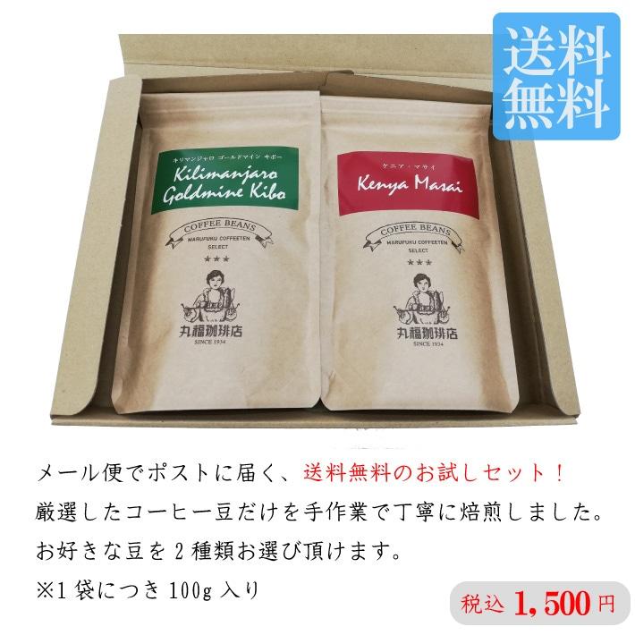 丸福セレクト珈琲豆お試しセット