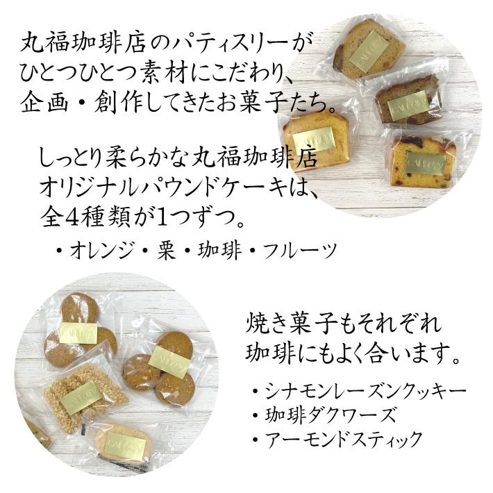 3つの味が飲み比べできる丸福珈琲店のドリップコーヒー3種類