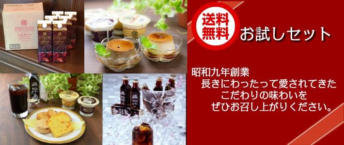 丸福珈琲店のアイスコーヒーやプリン、ドリップコーヒーなど、自宅で楽しむための単品商品の通販です