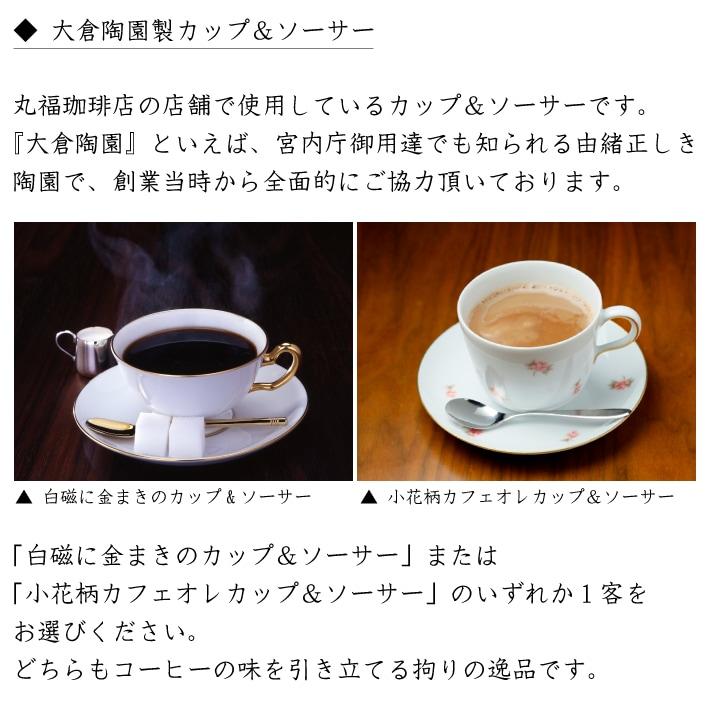 コーヒーポイント交換説明