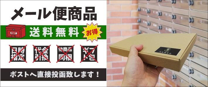 メール便(ポスト投函)でお届けする丸福珈琲店のお試しセット