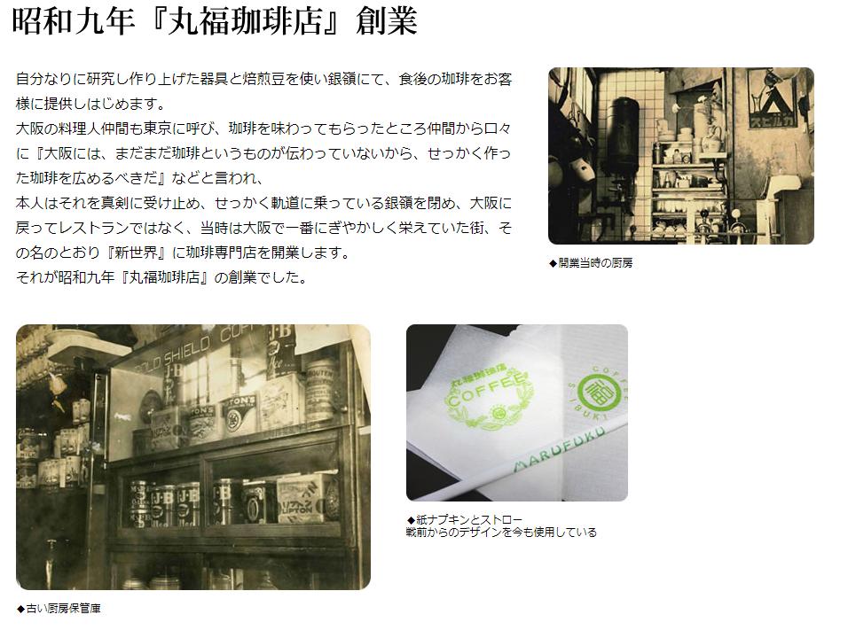丸福珈琲店の歴史