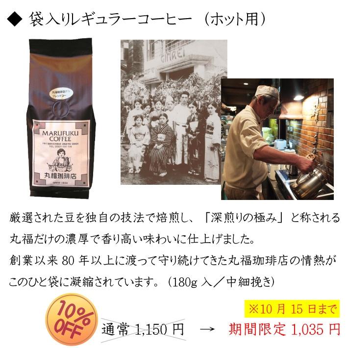 丸福珈琲店の袋入りレギュラーコーヒー(ホット用)