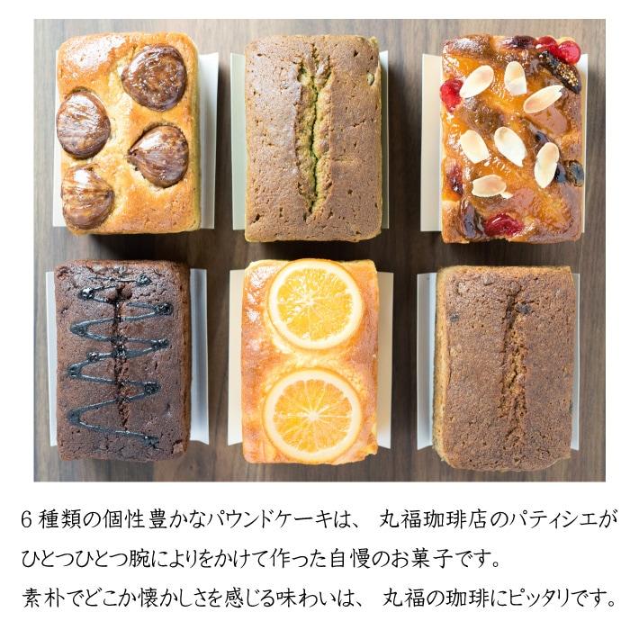 手作りならではの素朴で優しい味わいのパウンドケーキ
