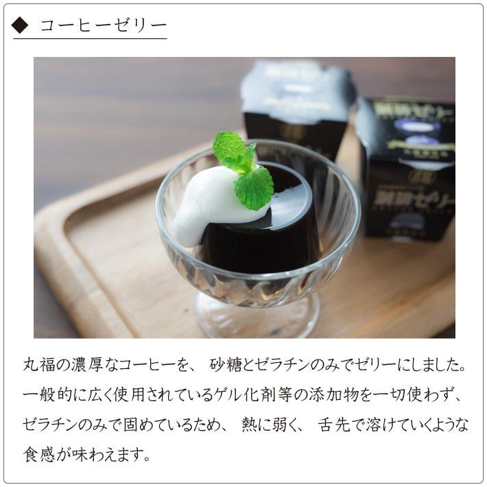 丸福特製のコーヒーゼリーは、独自の技法で抽出した濃厚な珈琲をそのままゼリーにしたものです
