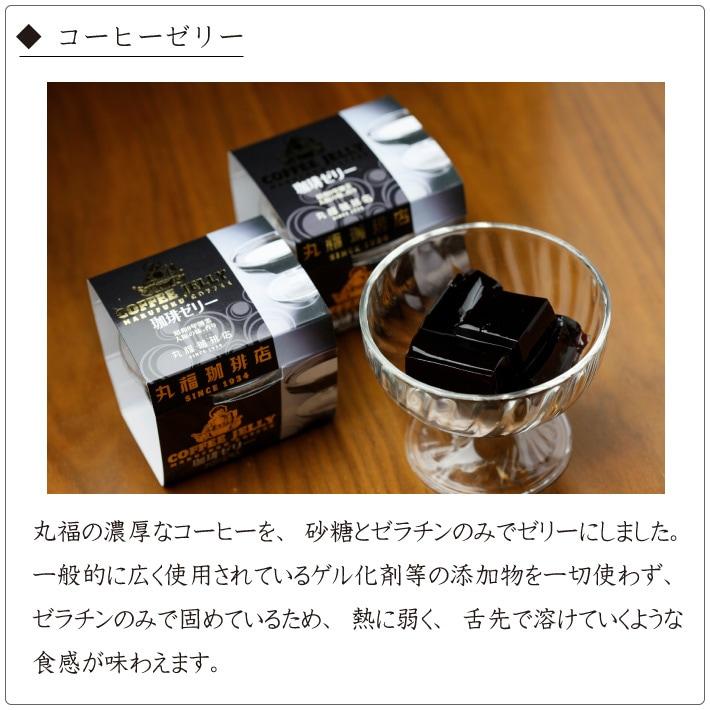 丸福珈琲店の濃厚なコーヒーをそのまま使用したコーヒーゼリー