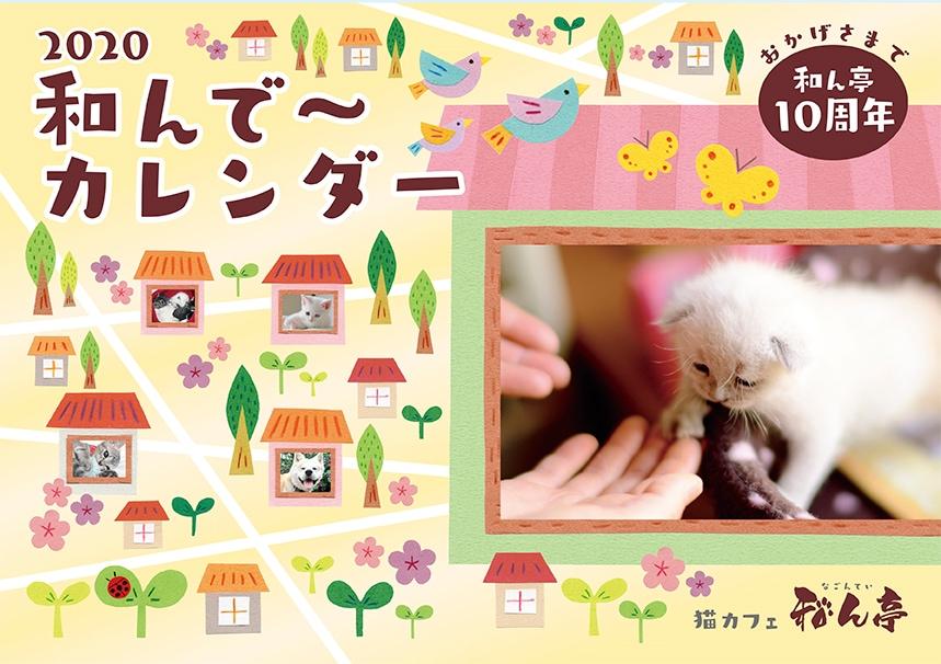 和んでーカレンダー2021