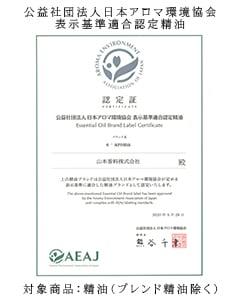公益社団法人日本アロマ環境協会表示基準適合認定精油