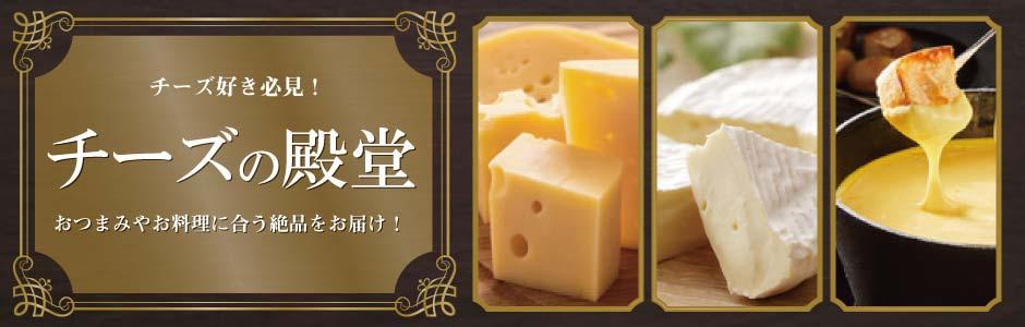 チーズの殿堂