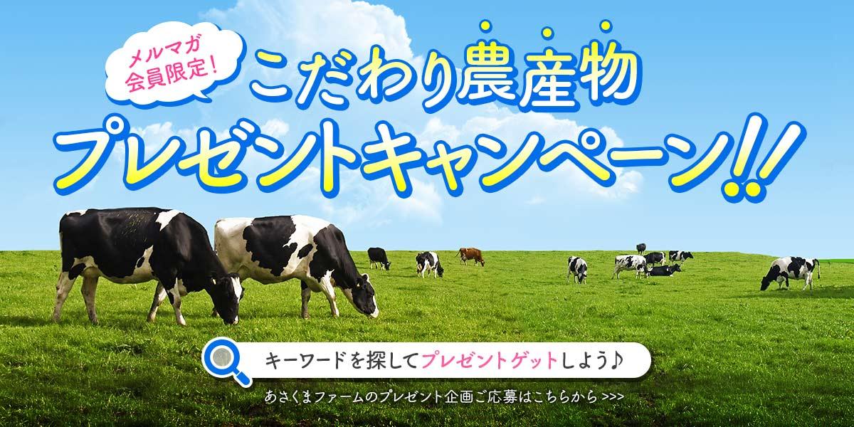こだわりの農産物プレゼントキャンペーン