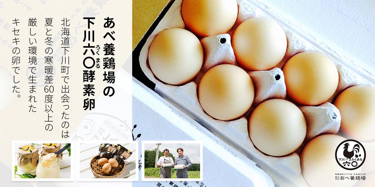 あべ養鶏場の下川六○酵素卵