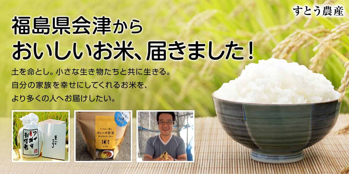 福島県会津からおいしいお米届きました