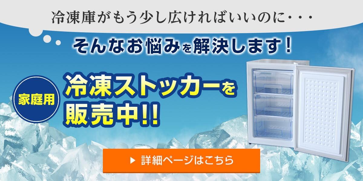 冷凍庫がもう少し広ければいいのに…冷凍ストッカー販売中