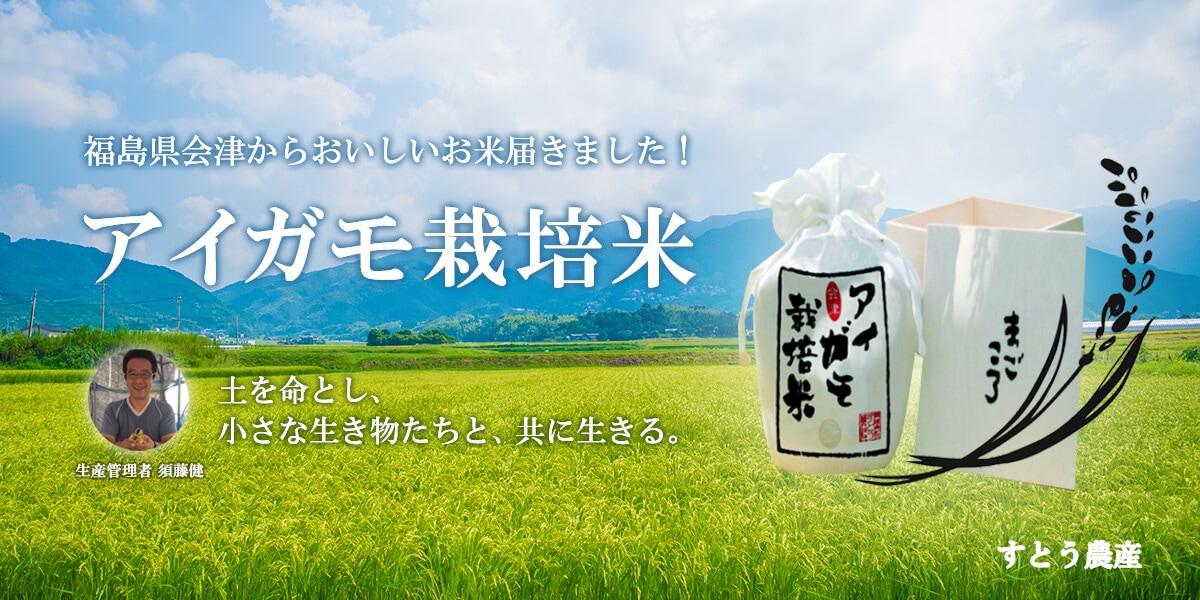 福島県会津からおいしいお米届きました アイガモ栽培米