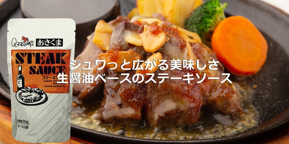 ジュワっと広がる美味しさ、生醤油ベースのステーキソース