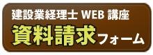 建設業経理士WEB講座資料請求フォームへ