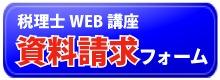 税理士WEB講座資料請求フォームへ