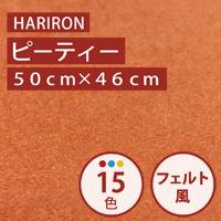 harironピーティー
