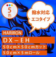 DX−EH
