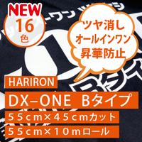 DX−ONE−B