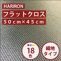 harironフラットクロス