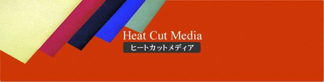 ヒートカットメディア