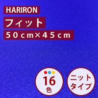 harironフィット