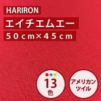 harironエイチエムエー