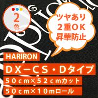 DX−CS・Dタイプ