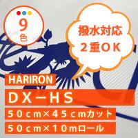 DX−HS