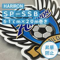 SP-SSB