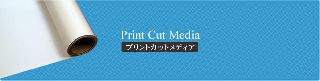 プリントカットメディア