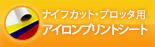 ナイフカット・プロッタ用 アイロンプリントシート