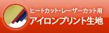 ヒートカット・レーザーカット用 アイロンプリント生地
