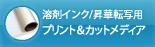 溶剤インク/昇華転写用 プリント&カットメディア